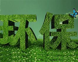 环境工程治理